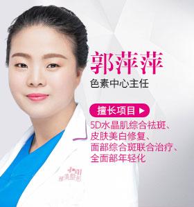 皮肤专家郭萍萍