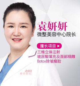 非手术专家袁妍妍
