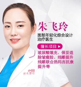 皮肤专家朱飞玲