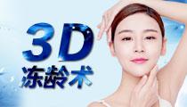 3D冻龄术