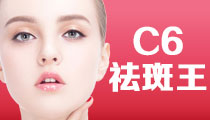 C6祛斑王