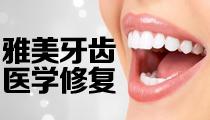 牙齿医学修复