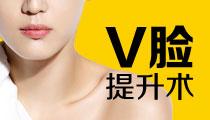 维纳斯V脸提升术