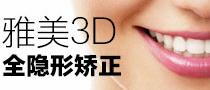 3D全隐形矫正