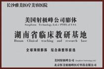 美国射极峰公司膨体湖南省临床教研基地