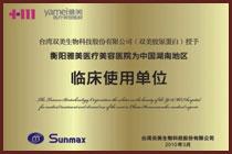 台湾双美生物科技(双美胶原蛋白)中国湖南地区临床使用单位