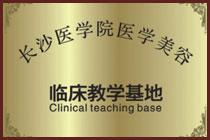 长沙医学院医学美容临床教学基地