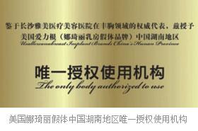 美国娜琦丽假体中国湖南地区授权使用机构