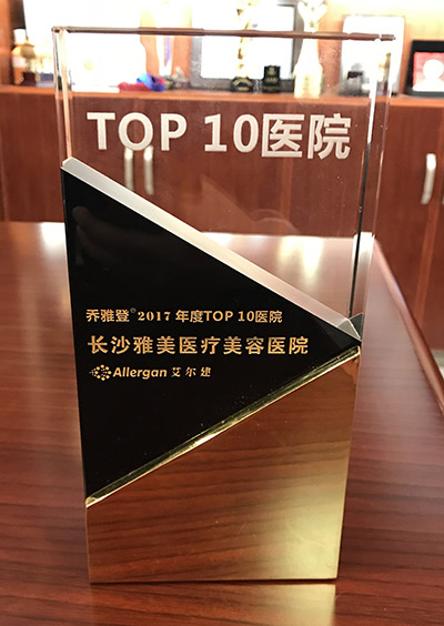 """长沙雅美医疗美容医院""""乔雅登2017年度TOP10医院"""""""