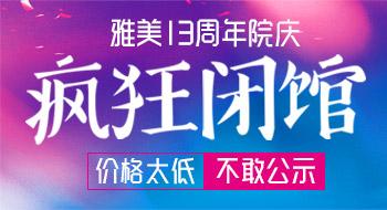 """【雅美院庆 疯狂闭馆】8月17-21日和老板约""""价"""""""
